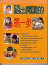 Starting Out Right - A Guide To Promoting Children's Reading Success (Chinese)