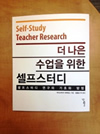 Self Study Teacher Research